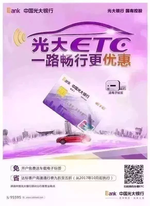 河南etc中国光大银行免费办理(时间 优惠 条件)