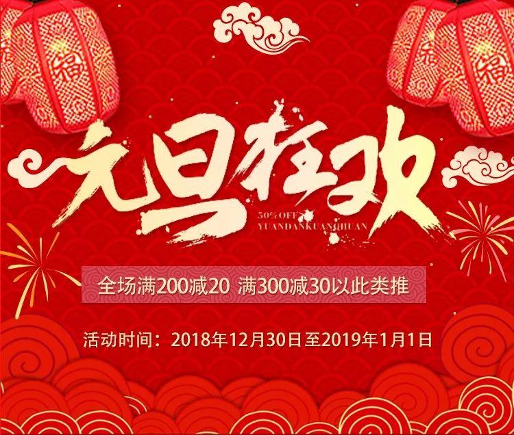 2019郑州中原福塔进口商城元旦活动及优惠
