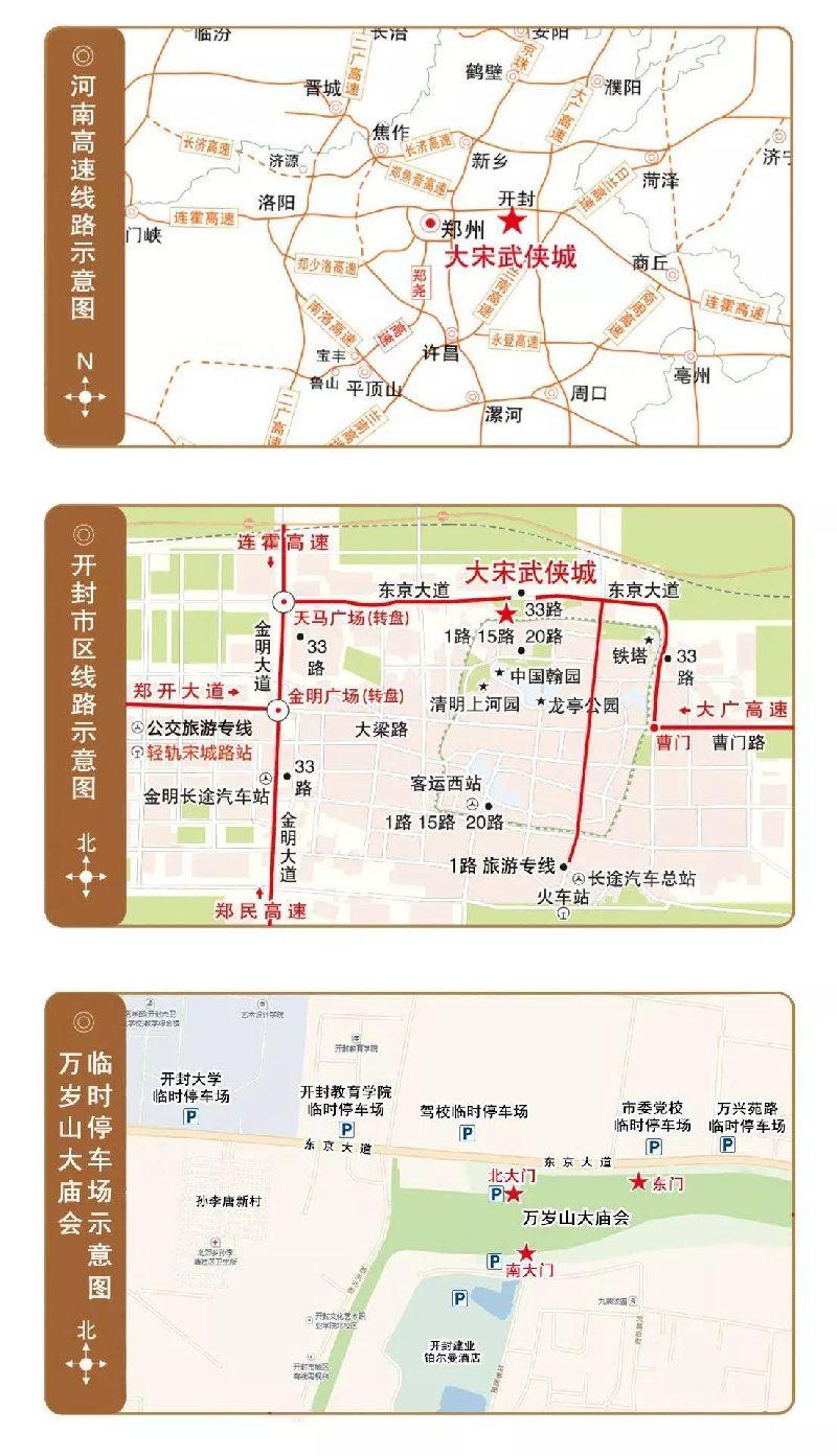 2018开封万岁山春节大庙会(时间+亮点)