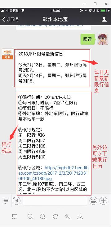 郑州5月3日限行尾号