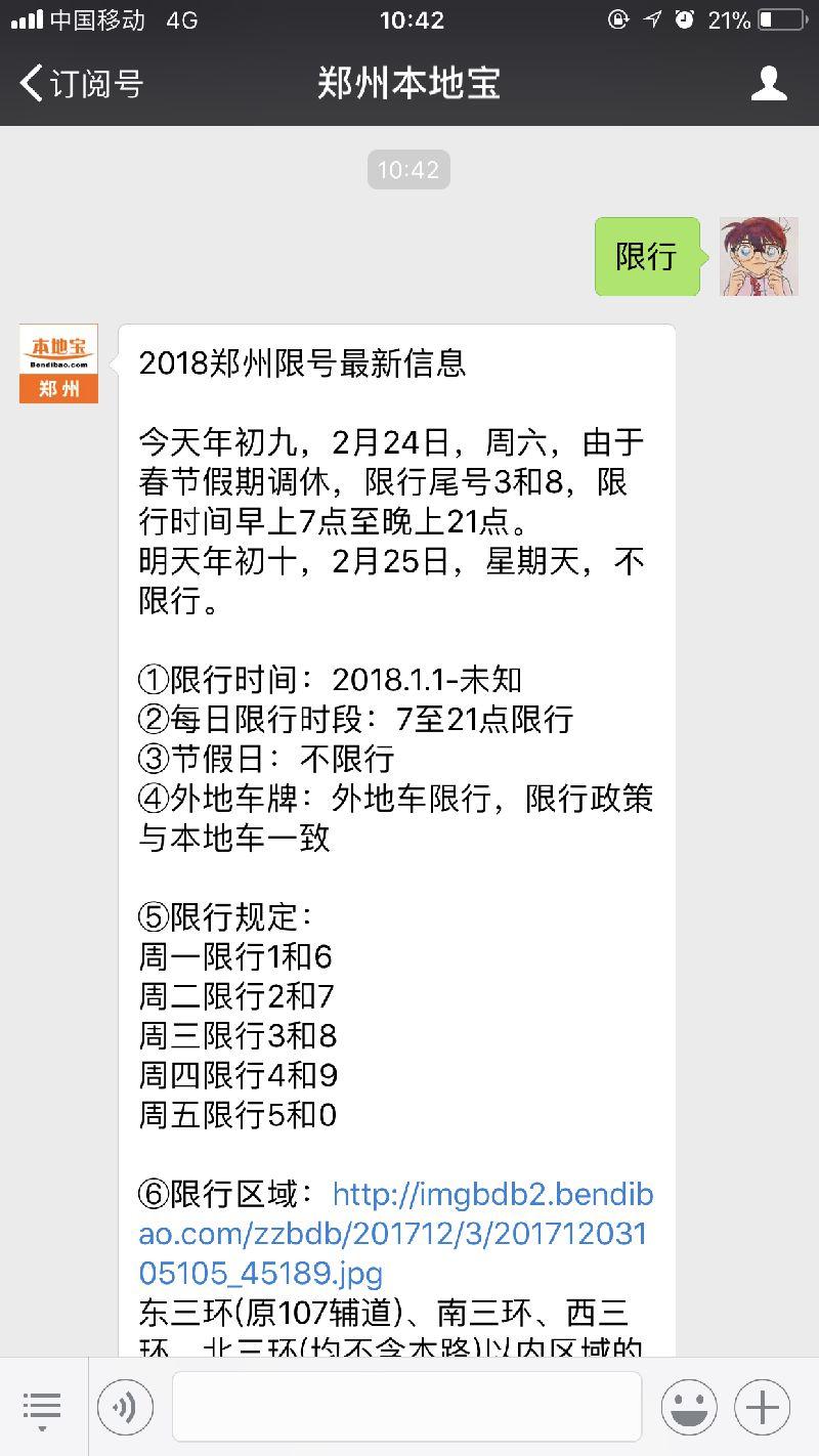 2018年年初九郑州限行吗?