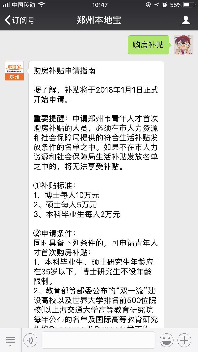 郑州哪些人可以申请购房补贴
