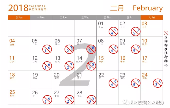 2018郑州全年限行日历