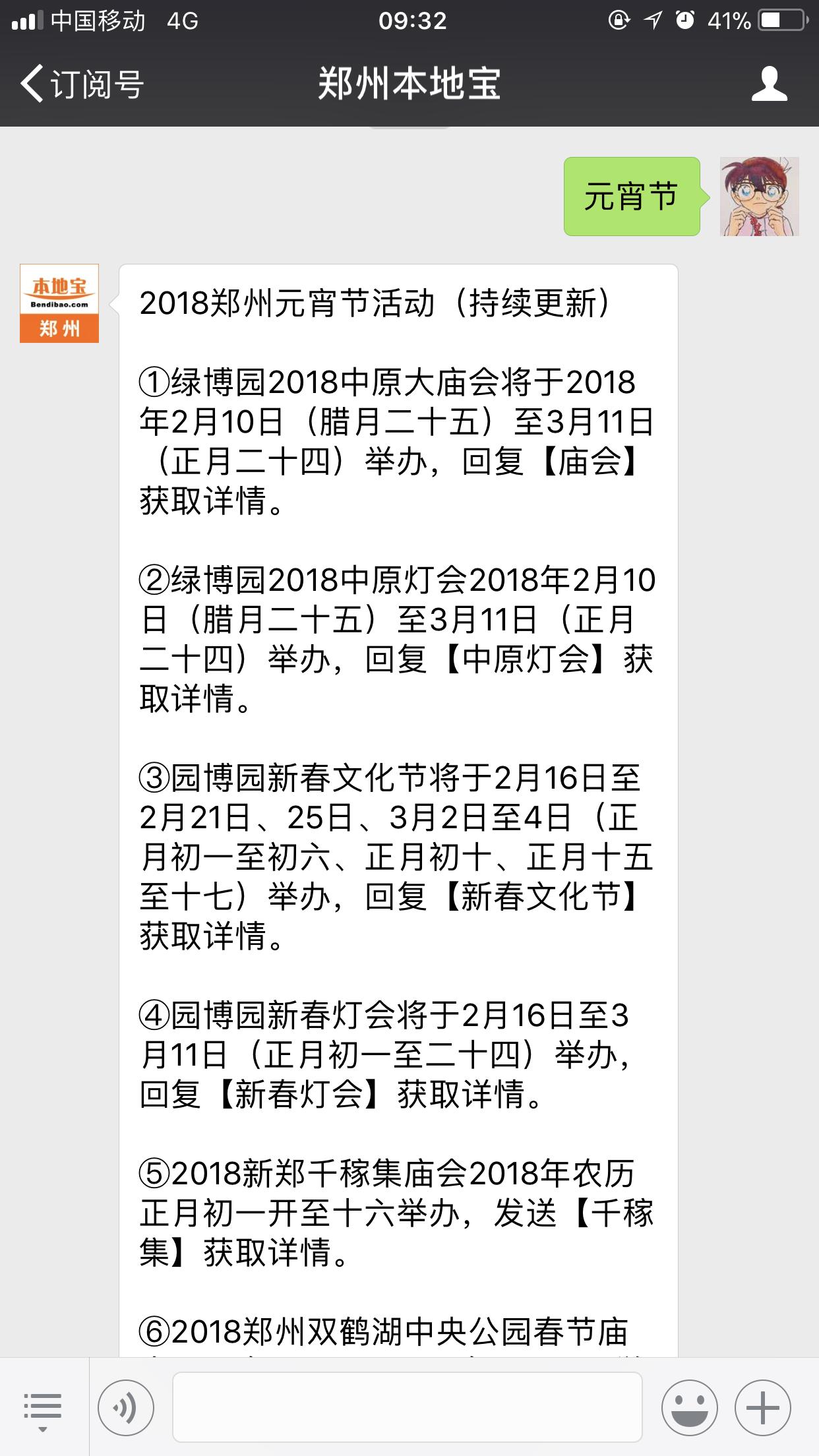 2018年郑州春节庙会汇总(持续更新)