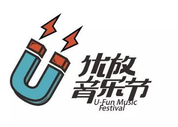 2018郑州优放音乐节时间+地点