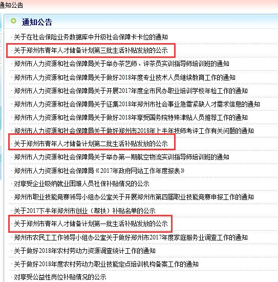 郑州生活补贴名单查询方式一览