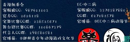 2018郑州漫展有哪些?