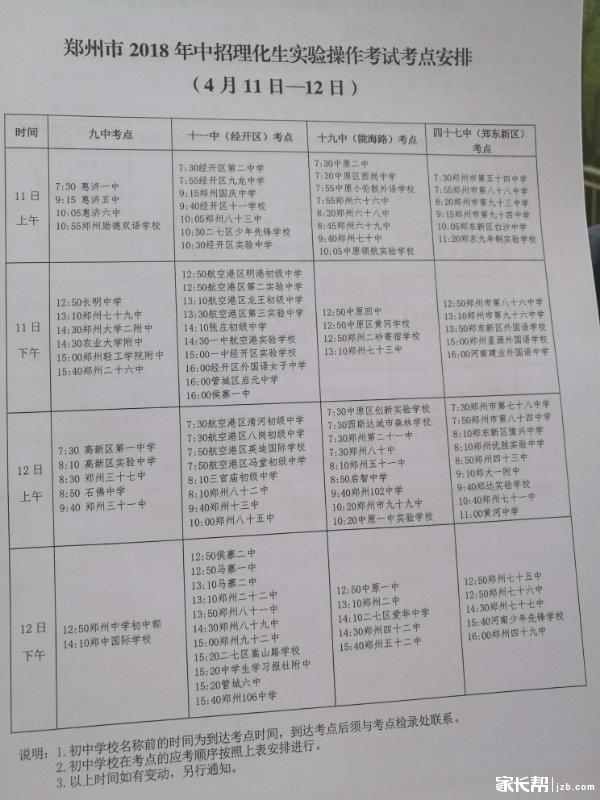 2018郑州市中招理化生实验考试时间及考场安排出炉