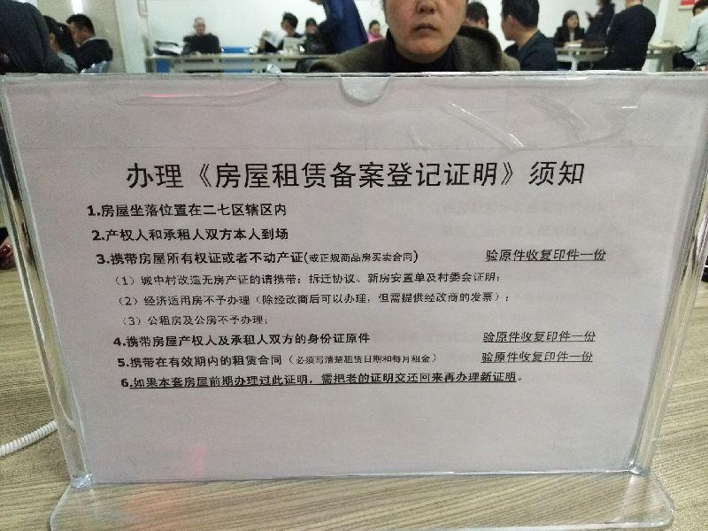郑州二七区房屋租赁备案登记证明办理材料(实拍图)