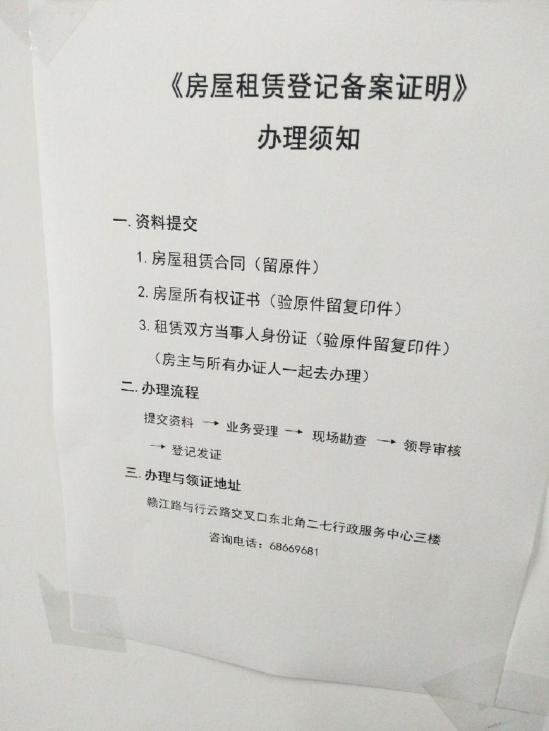 郑州二七区房屋租赁备案登记证明办理指南(材料+时间+须知)