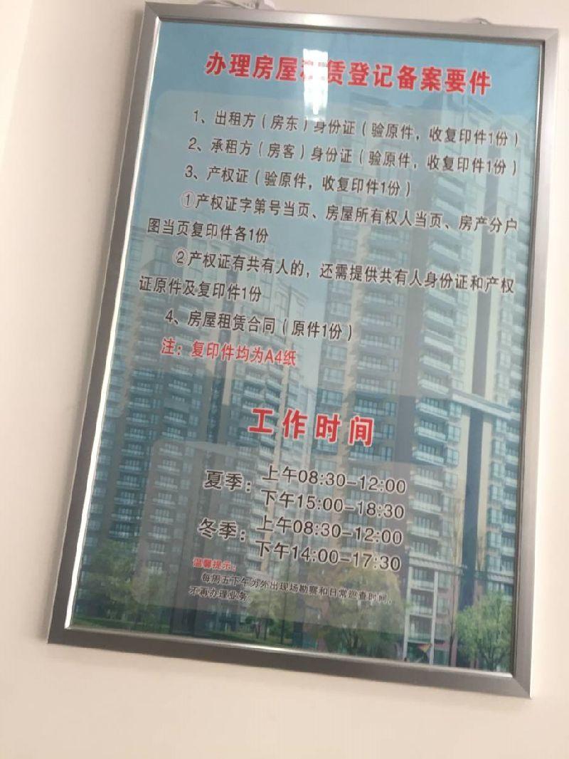 郑州金水区房屋租赁备案登记证明办理须知(实拍图)