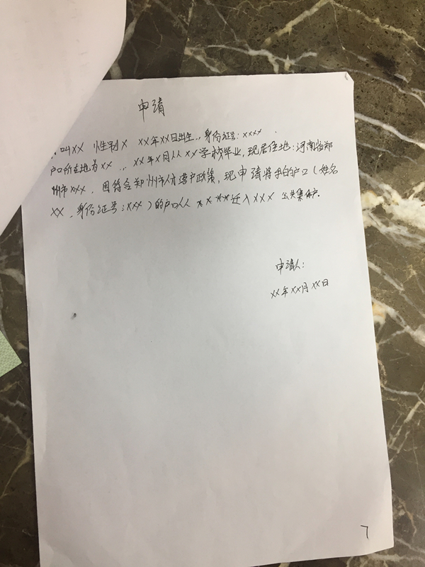 郑州落户入户声明怎么写?有模板吗?
