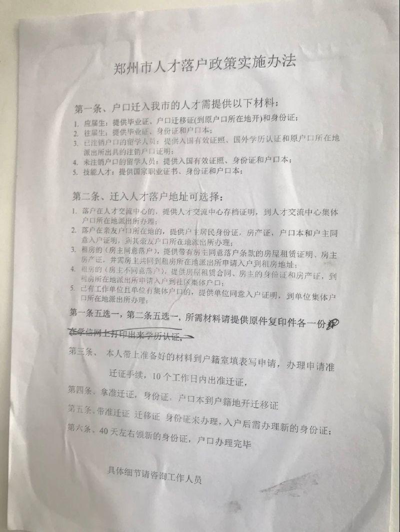 2018郑州落户最新流程(现场实拍+详细流程+时间)