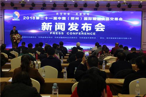 2018郑州国际糖酒会(时间 交通 门票领取)