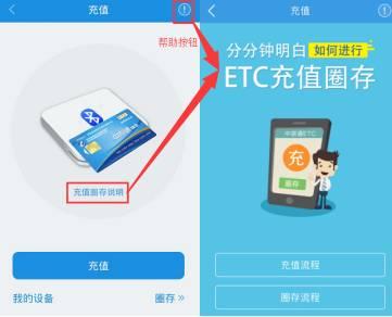 郑州etc手机app充值指南(附app下载)