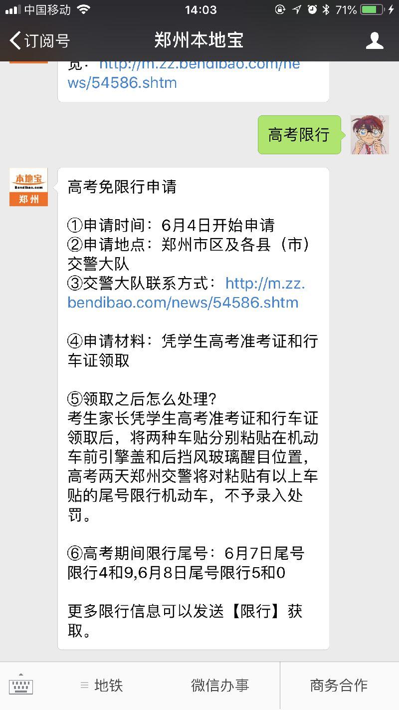 2018郑州高考免限行申请指南(时间+地点+材料)