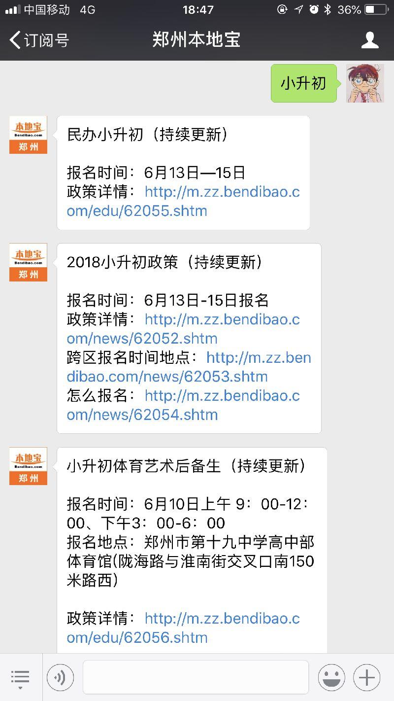 2018郑州中原一中实验学校小升初招生公告(桐柏路一中)