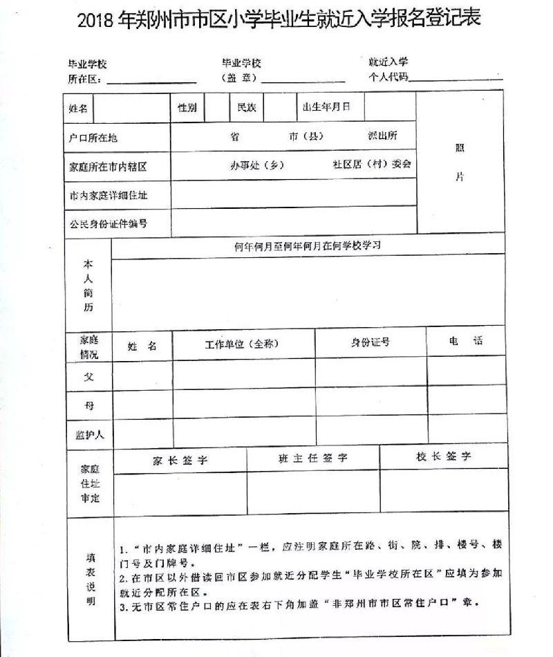 2018郑州小升初就近入学登记表怎么填写