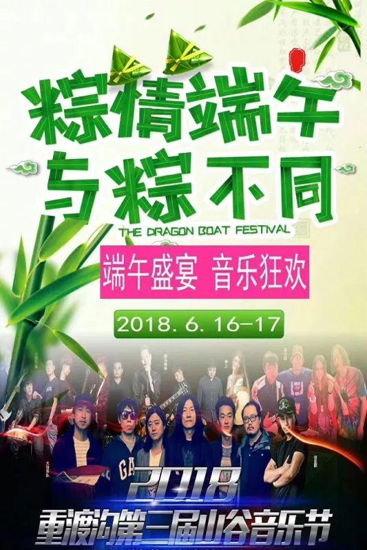 2018重渡沟山谷音乐节(时间 交通 详情)