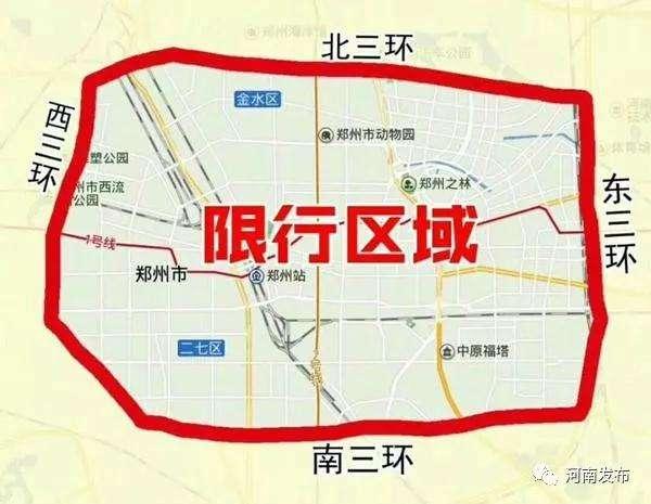 2019郑州限行区域查询(最新)