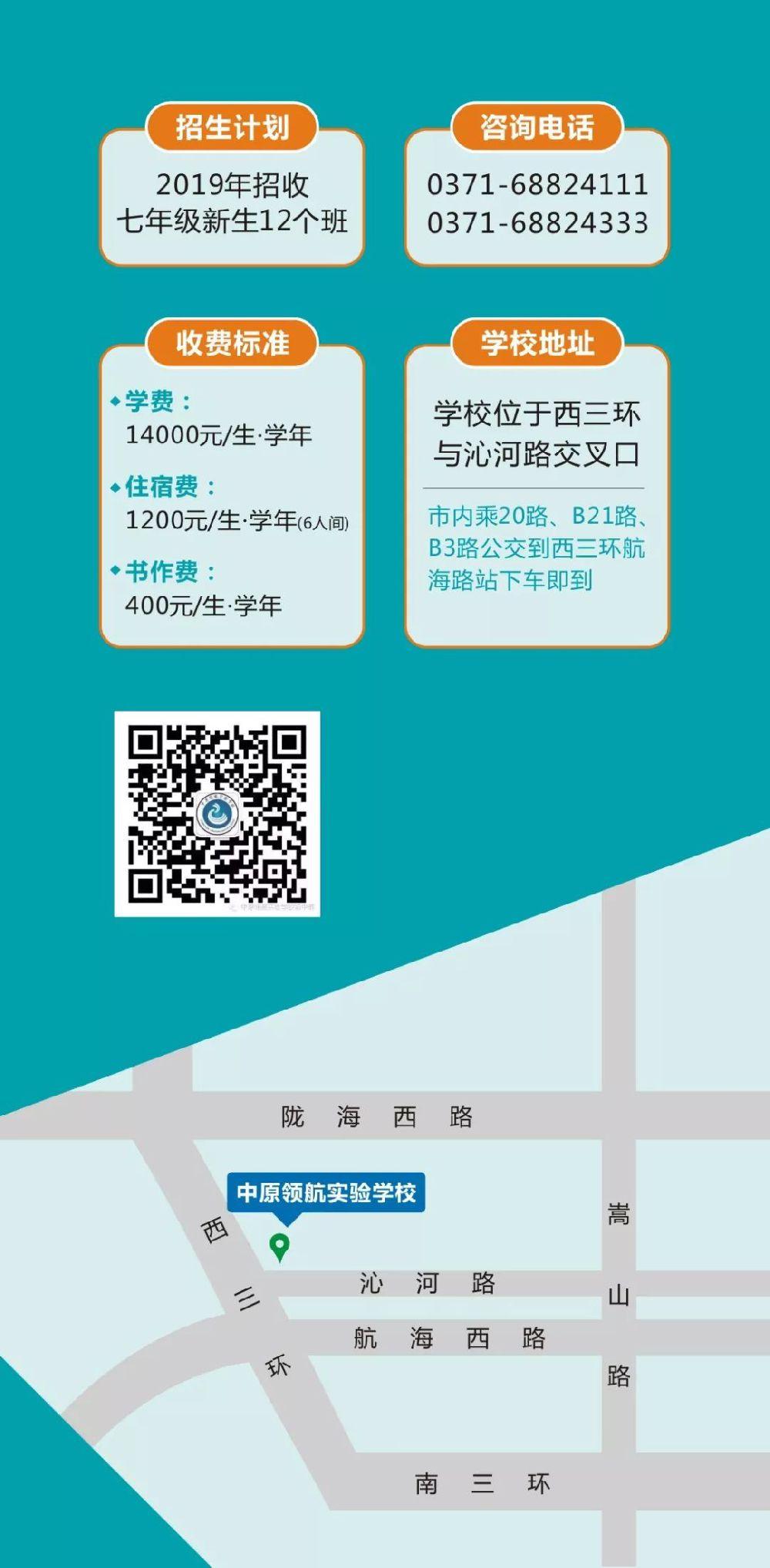2019沌口中原领航v领航还是初中部招生简章高中开发区学校郑州初中一中是图片