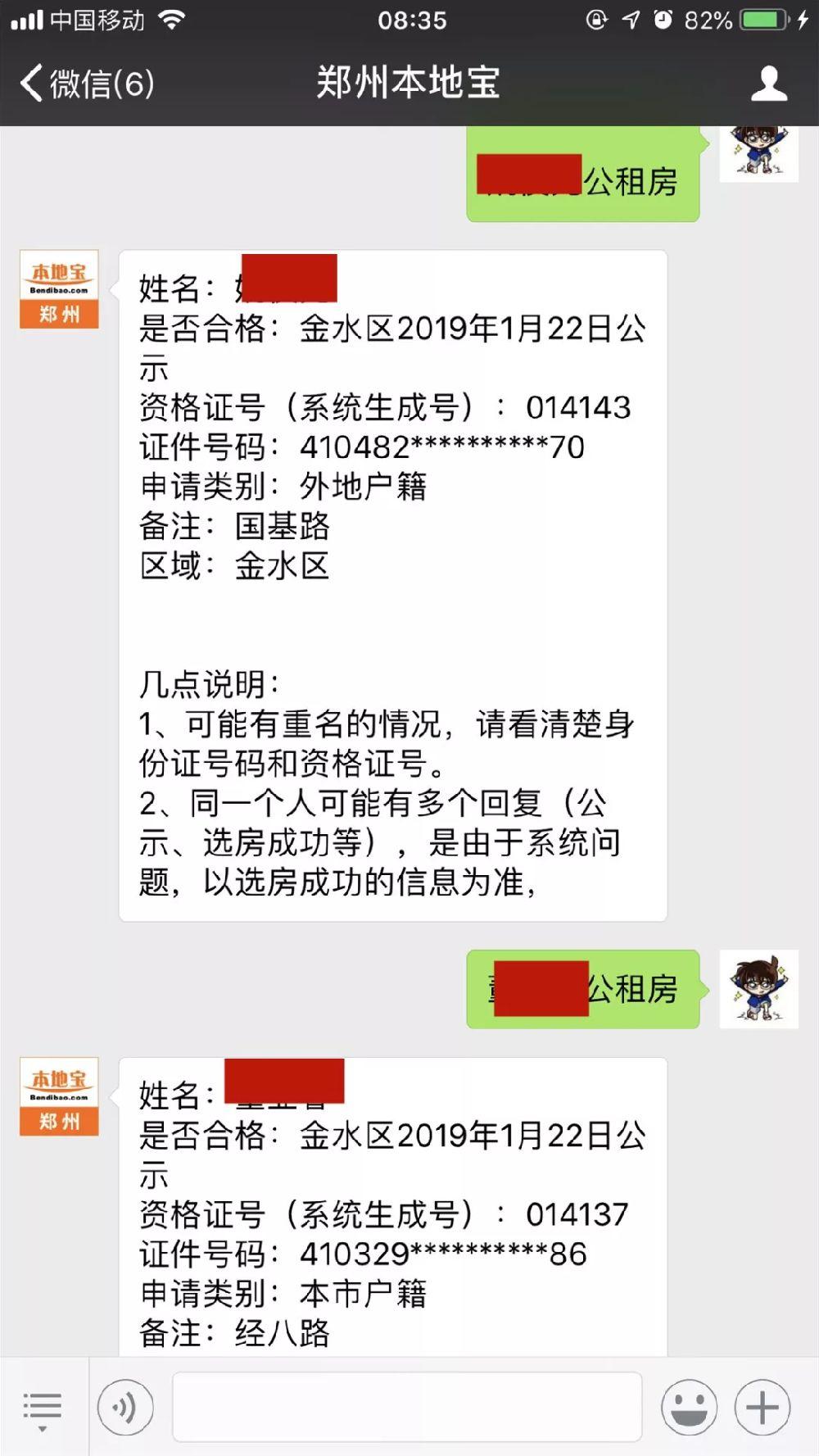 2019郑州高新区公租房申请名单查询(持续更新)