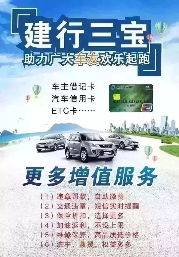 河南etc中国建设银行免费办理指南(条件 时间 优惠)