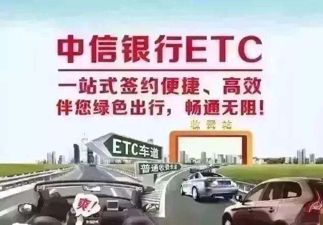 河南etc中信银行免费办理指南(条件 优惠)