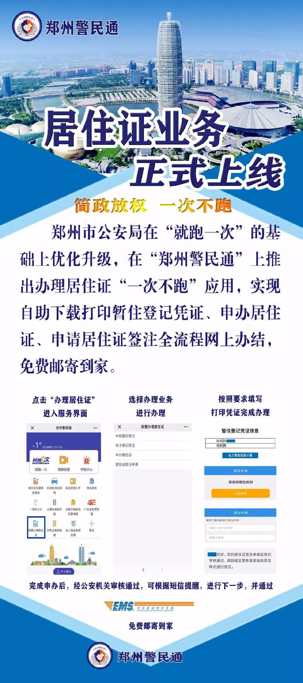 2019郑州居住证办理新政策(微信办理 免费邮寄)