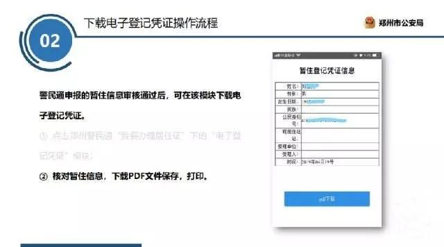 郑州居住证微信办理指南(材料+流程+注意事项)