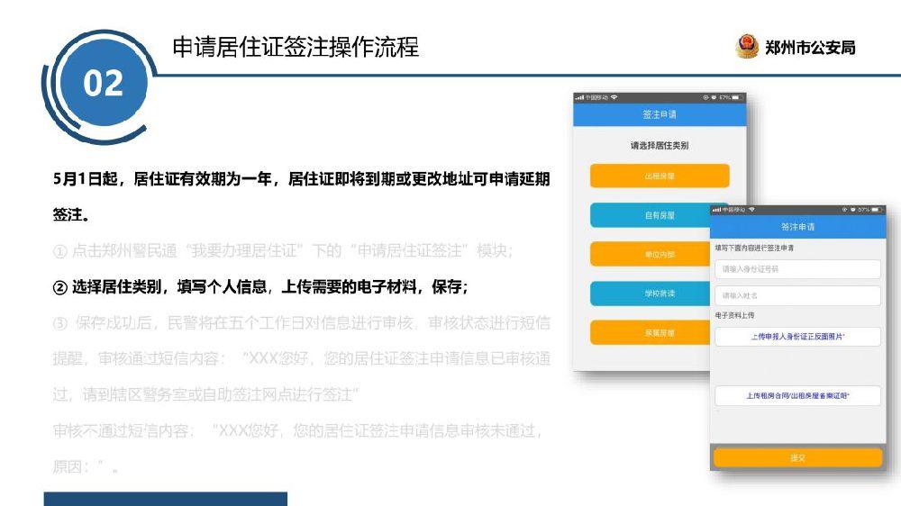 郑州居住证续签微信可以办理吗?
