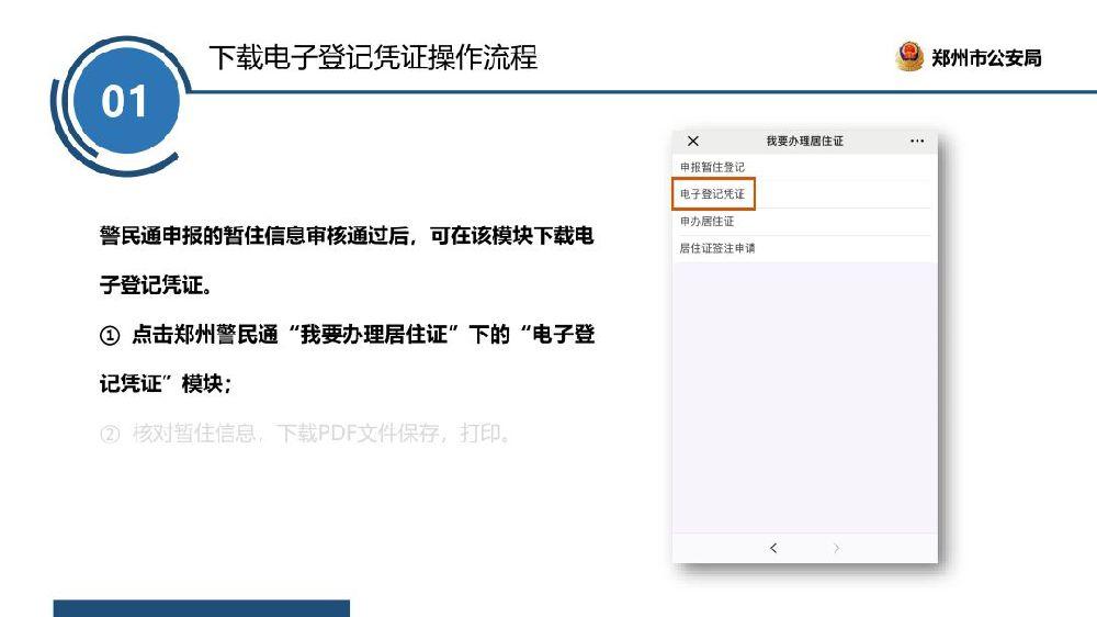 郑州暂住登记凭条可以自己打印吗?