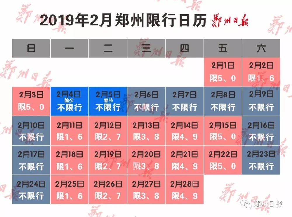2019年2月郑州限行日历(附限行政策)