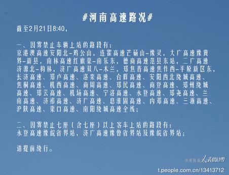 2019河南高速路况实时查询(持续更新)