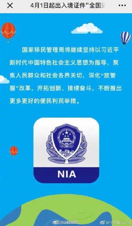 2019年4月1日起,出入境证件实行全国通办