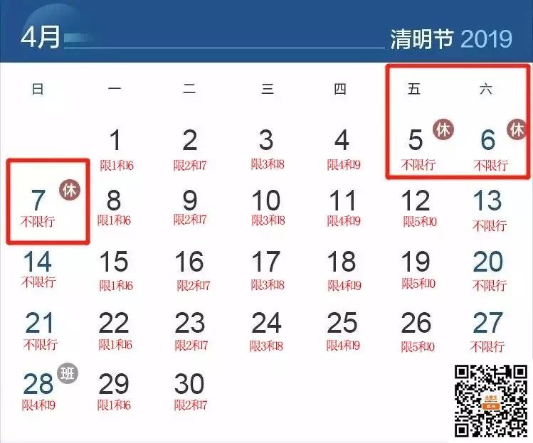 2019年郑州4月限行日历