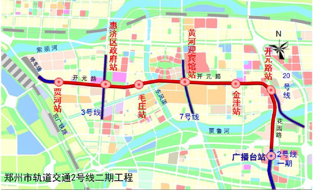 郑州地铁2号线二期站点拟命名