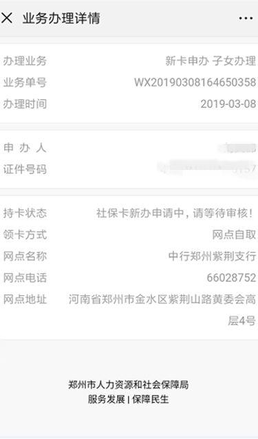 郑州社保卡支付宝办理指南
