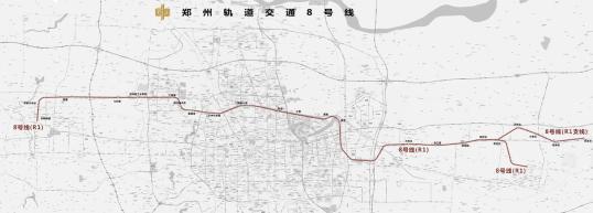 郑州地铁8号线什么时候开通