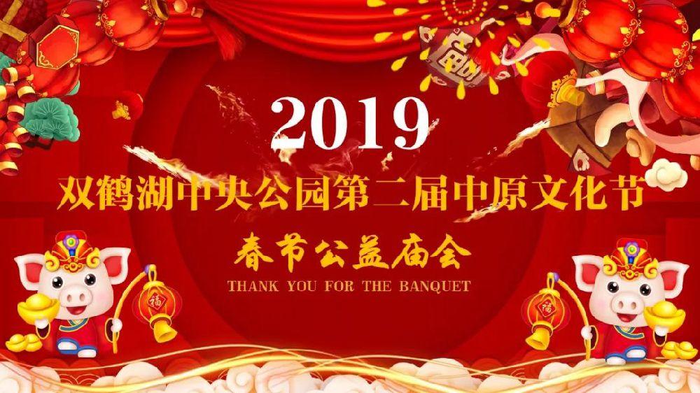 2019郑州双鹤湖中央公园春节庙会(时间+地点