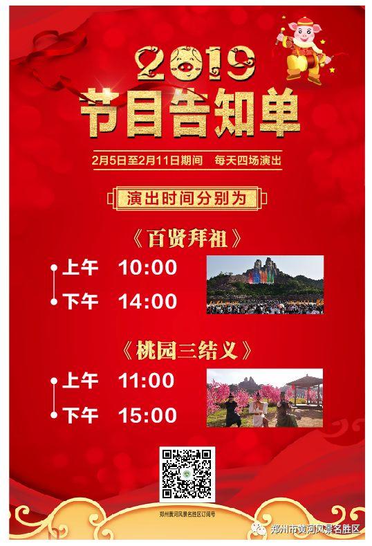 2019郑州黄河风景名胜区春节活动