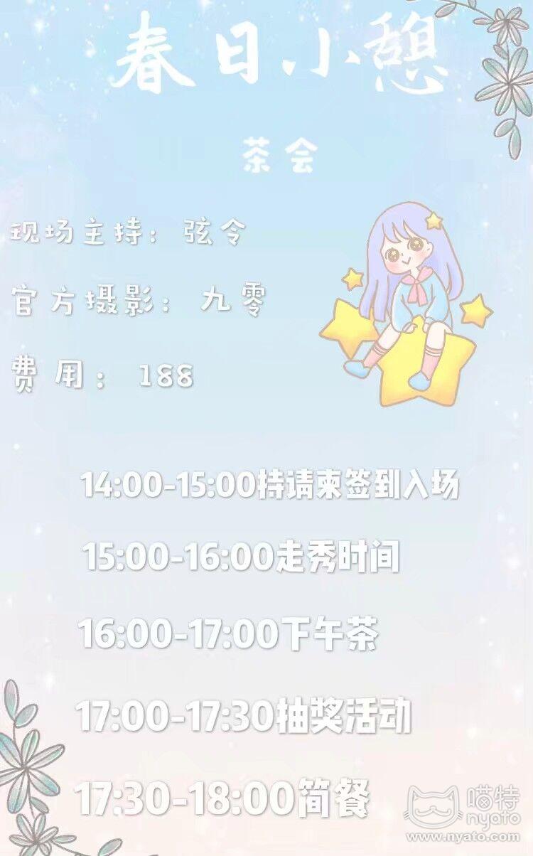 2019郑州春日小憩Lolita茶会(时间+地点+门票)