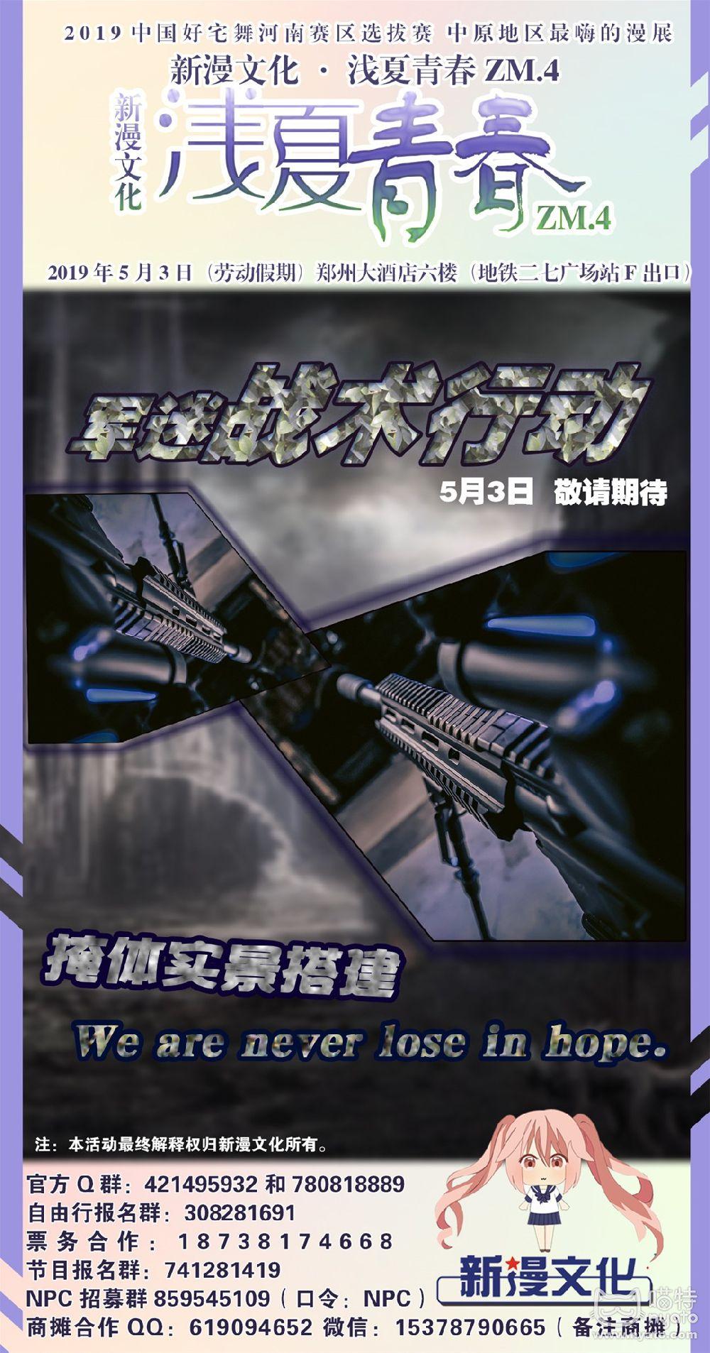 2019郑州新漫文化-浅夏青春ZM.4(时间+地点+门票)